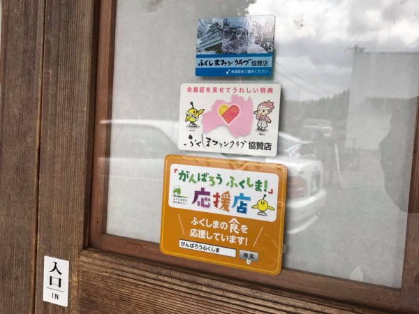 福島県いわき市遠野町の農家レストランとろろ屋半兵衛-5