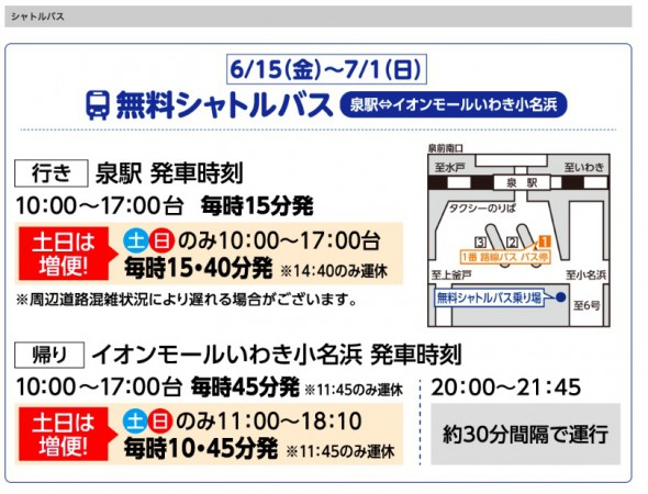 イオンモールいわき小名浜といわき駅・泉駅までのバス時刻表と無料送迎バス