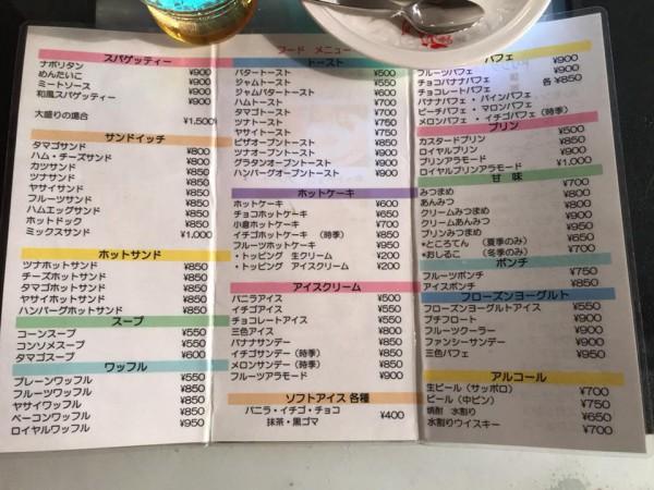 熱海の純喫茶パインツリーに行きフルーツパフェを食べてきました。昭和レトロな喫茶店が熱海の銀座通りにあります-8