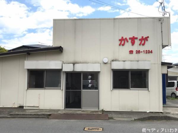 手羽先やコロッケが美味しい春日(かすが)商店 (福島県いわき市内郷一中そば)-2