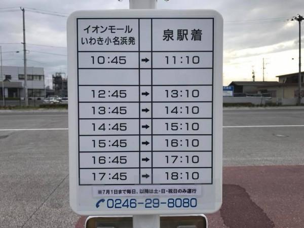 イオンモールいわき小名浜といわき駅・泉駅までのバス時刻表-6