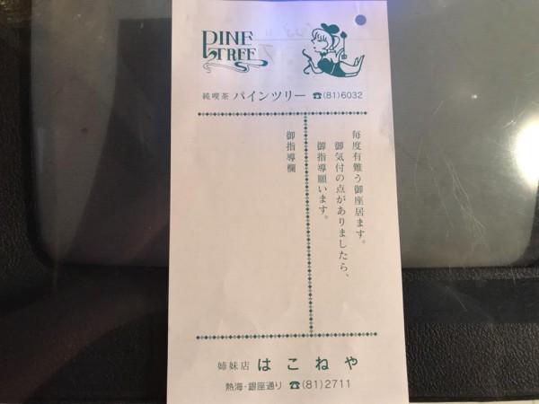 熱海の純喫茶パインツリーに行きフルーツパフェを食べてきました。昭和レトロな喫茶店が熱海の銀座通りにあります-6