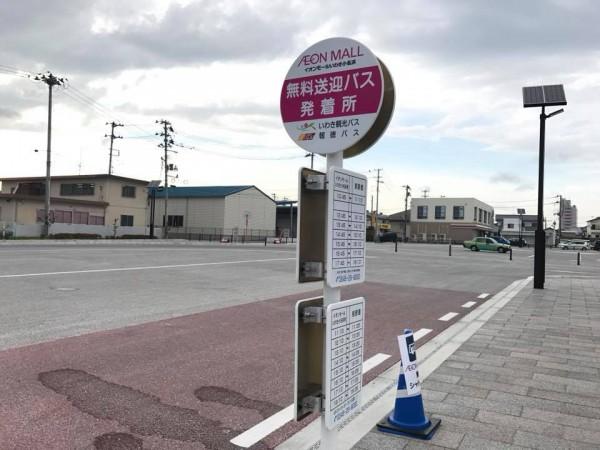 イオンモールいわき小名浜といわき駅・泉駅までのバス時刻表-4