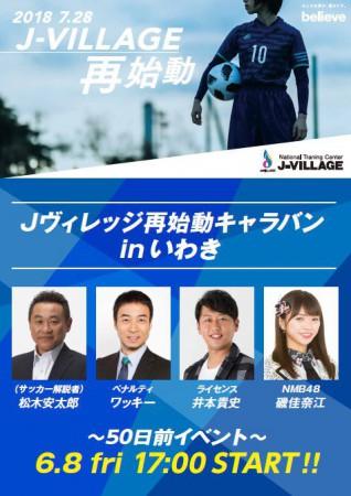 Jヴィレッジ再始動キャラバンin福島県いわき市 2018年6月8日(金)