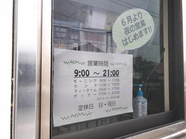 福島県いわき市平谷川瀬のTaro'sCafe(タローズカフェ)いわき市の薬局「タローファーマシー」-7