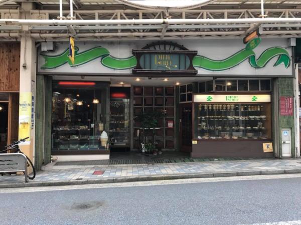 熱海の純喫茶パインツリーに行きフルーツパフェを食べてきました。昭和レトロな喫茶店が熱海の銀座通りにあります-1