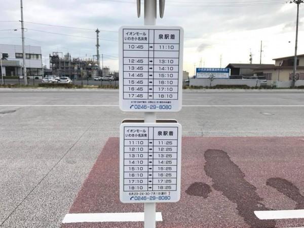 イオンモールいわき小名浜といわき駅・泉駅までのバス時刻表-5