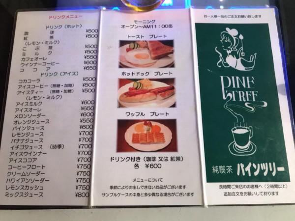 熱海の純喫茶パインツリーに行きフルーツパフェを食べてきました。昭和レトロな喫茶店が熱海の銀座通りにあります-7
