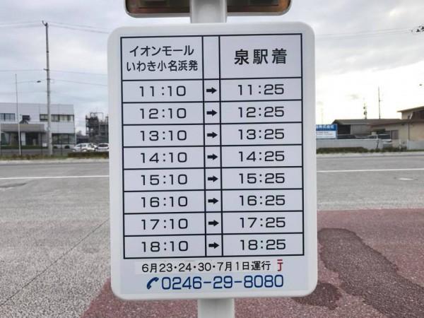 イオンモールいわき小名浜といわき駅・泉駅までのバス時刻表-7