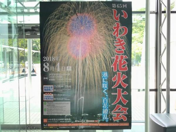 福島県いわき市小名浜花火大会2018ポスター