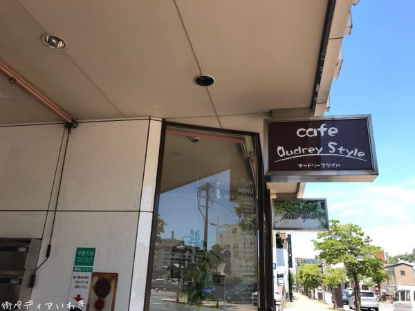 いわき市平のカフェオードリースタイルに行ってきました-7
