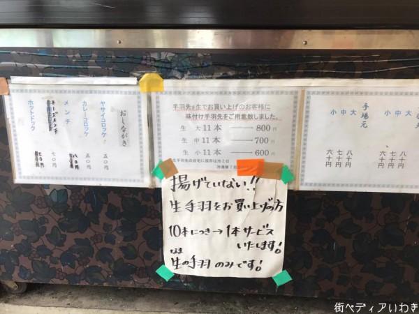 手羽先やコロッケが美味しい春日(かすが)商店 (福島県いわき市内郷一中そば)-1
