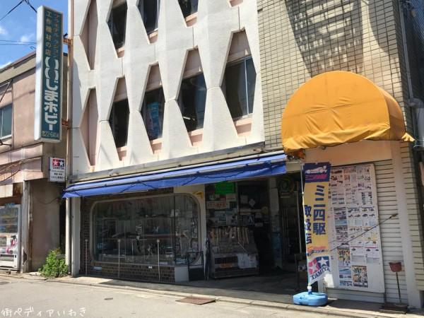 いわき市平のいいじまホビー、ガンプラ、ラジコン、ミニ四駆などを扱うお店です-7
