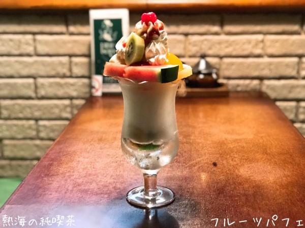 熱海の純喫茶パインツリーに行きフルーツパフェを食べてきました。昭和レトロな喫茶店が熱海の銀座通りにあります-4