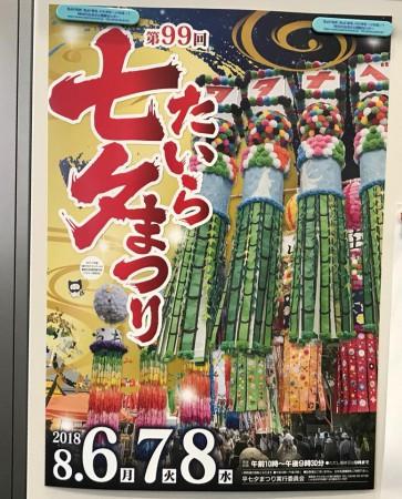 福島県いわき市平七夕祭り2018