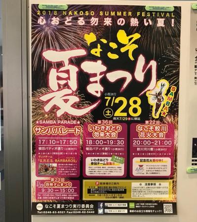 なこそ夏まつり2018 福島県いわき市植田でいわき踊りや花火大会を2018年7月28日に開催