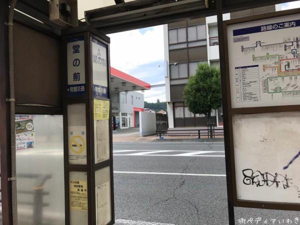 福島県いわき市のカフェスターバックスいわき平堂ノ前店-3