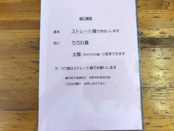 福島県須賀川市のラーメン好房(こうぼう) に行ってきました♪-16