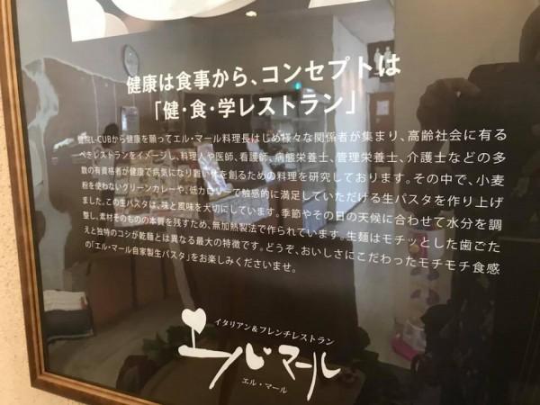 福島県郡山市のカフェ・レストラン「エルマール」でランチを食べてきました-32