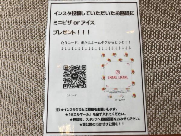 福島県郡山市のカフェ・レストラン「エルマール」でランチを食べてきました-7