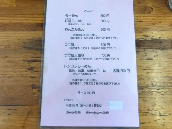 福島県須賀川市のラーメン好房(こうぼう) に行ってきました♪-9