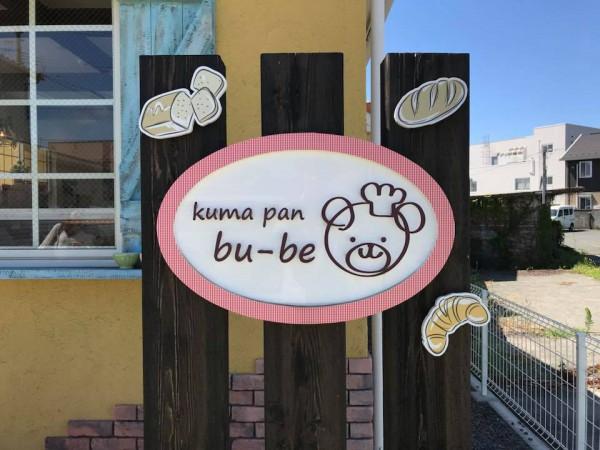 いわき市小名浜のパン屋くまパンbu-be(ブーベ)-2
