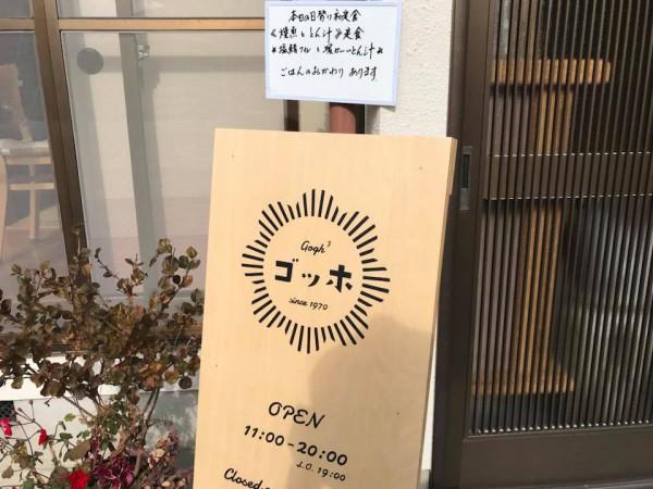 福島県いわき市湯本常磐西郷町金山のゴッホのカレー13