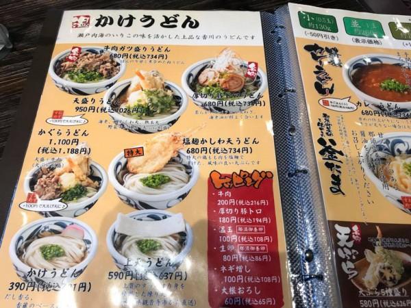 福島県いわき市小名浜のうどん香蔵-9