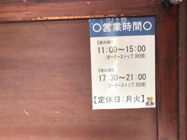 福島県いわき市小名浜のうどん香蔵-6
