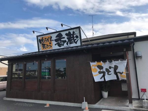 福島県いわき市小名浜のうどん香蔵-11