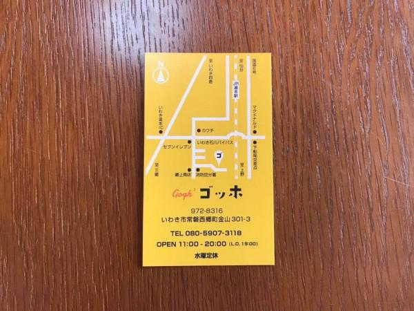 福島県いわき市湯本常磐西郷町金山のゴッホのカレー4