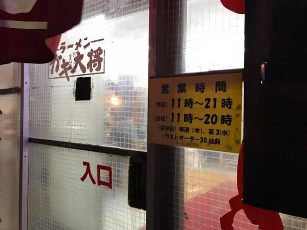 いわき市ラーメンガキ大将小名浜店-2