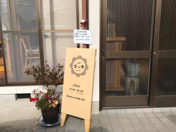 福島県いわき市湯本常磐西郷町金山のゴッホのカレー12