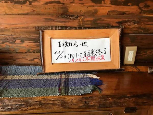 いわき市四倉のカフェレストラン・ギャラリー時季の森-8