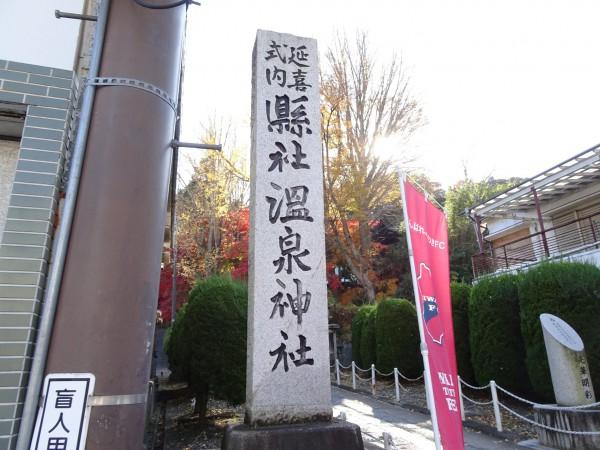 いわき市湯本の温泉神社-181128-18