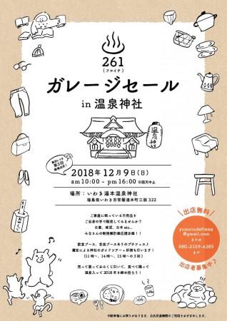 第2回いわき市湯本の温泉神社でフリマガレージセールイベントが開催されます♪2018年12月9日開催
