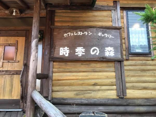 いわき市四倉のカフェレストラン・ギャラリー時季の森-14