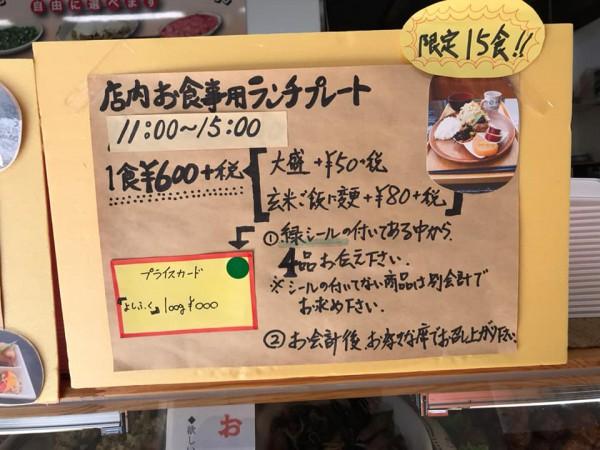 福島県いわき市惣菜とレストラン吉福-190123-13