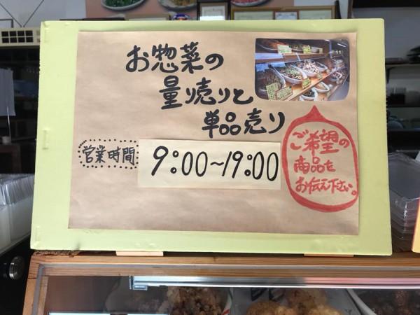 福島県いわき市惣菜とレストラン吉福-190123-18