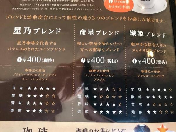福島県郡山市並木の星乃珈琲店-190122-3