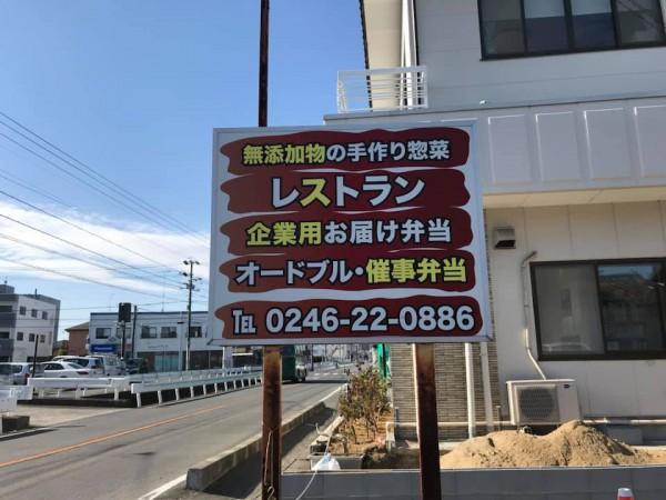 福島県いわき市惣菜とレストラン吉福-190123-1