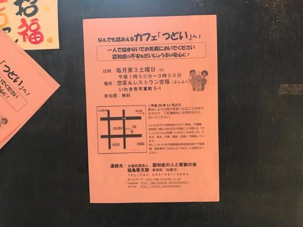 福島県いわき市惣菜とレストラン吉福-190123-16