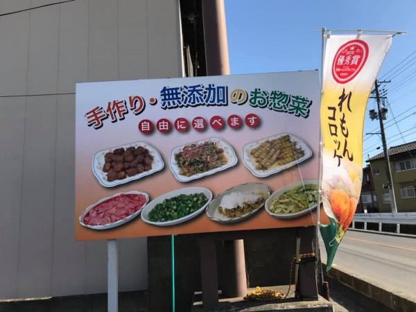 福島県いわき市惣菜とレストラン吉福-190123-15