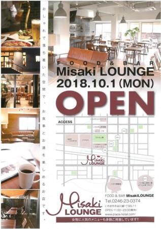 福島県いわき市平のカフェとディナーみさきラウンジ-190124-10