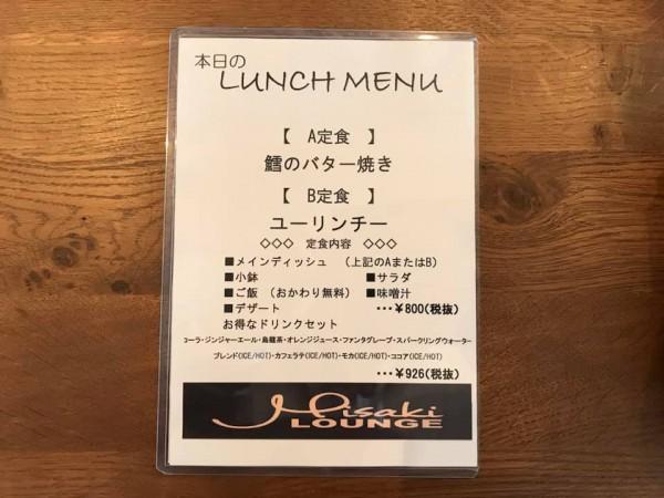 福島県いわき市平のカフェとディナーみさきラウンジ-190124-7