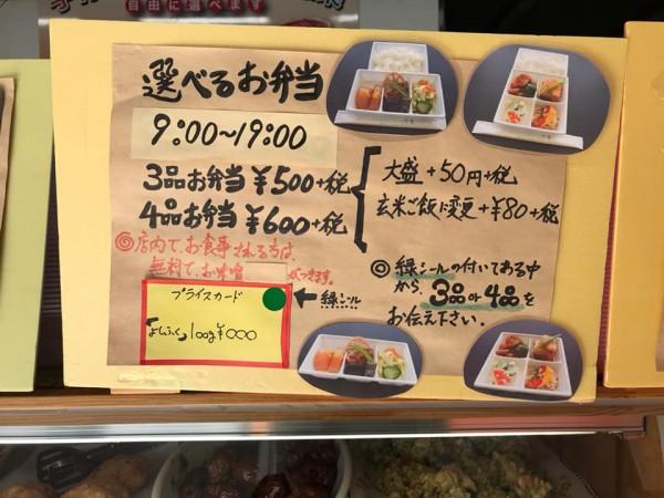 福島県いわき市惣菜とレストラン吉福-190123-17