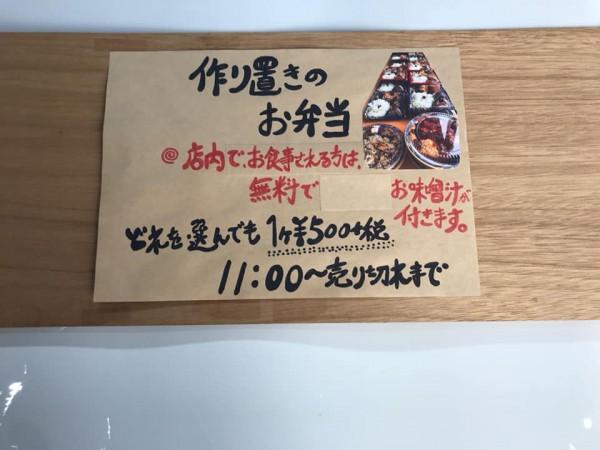 福島県いわき市惣菜とレストラン吉福-190123-12