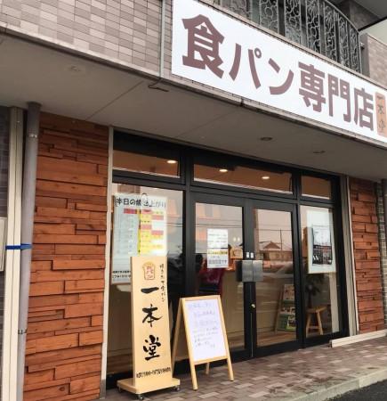 福島県郡山市八山田の焼きたて食パン専門店一本堂-1901-7