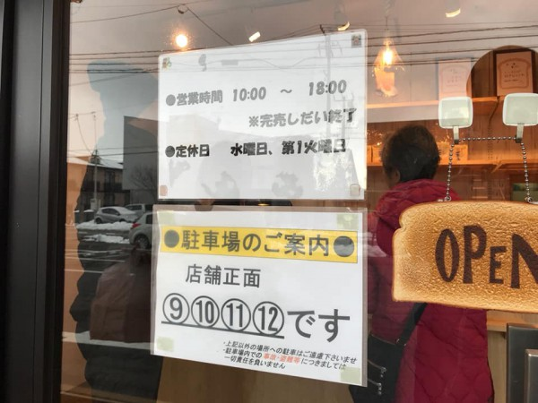 福島県郡山市八山田の焼きたて食パン専門店一本堂-1901-5