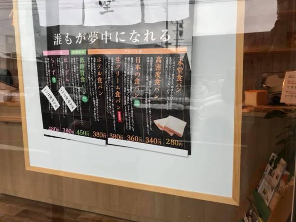 福島県郡山市八山田の焼きたて食パン専門店一本堂-1901-2